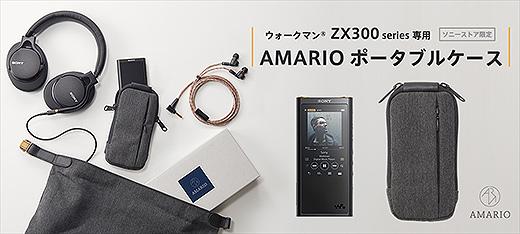 ウォークマンZX300シリーズ専用 AMARIO ポータブルケース 新登場