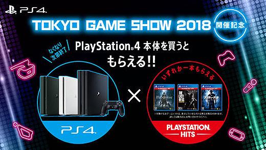 「東京ゲームショウ2018」開催記念!PS4本体を買ってゲームソフトをもらおう! キャンペーン