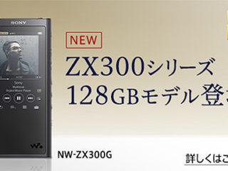 コスパ最高ハイレゾウォークマンNW-ZX300に128GBモデル『NW-ZX300G』が新登場!