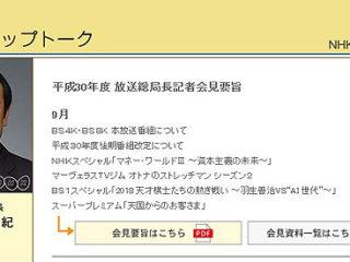 【ニュース】NHKから4K 8K本放送の番組表が公開