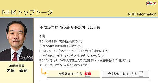 ニュース】NHKから4K 8K本放送の...