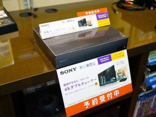 録画するならソニーの4Kダブルチューナー『DST-SHV1』 4K BS放送の話のまとめ