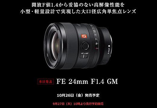 『SEL24F14GM』先行予約販売開始特別営業