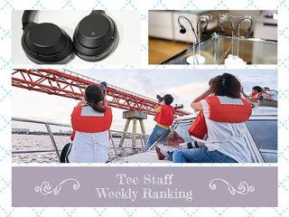 【ランキング】注目度UP!9/8~9/14までの一週間で人気を集めた記事TOP7