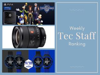 【ランキング】注目度UP!9/15~9/21までの一週間で人気を集めた記事TOP7