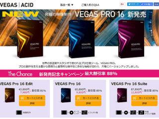 HDR編集対応の『VEGAS Pro 16(日本語版)』がソースネクストから発売