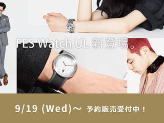 エントリーモデル『FES Watch UL』新発売