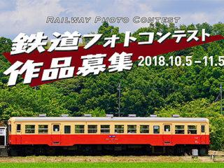 【フォトコンテスト】ソニーマーケティング主催「鉄道フォトコンテスト」作品募集のご案内