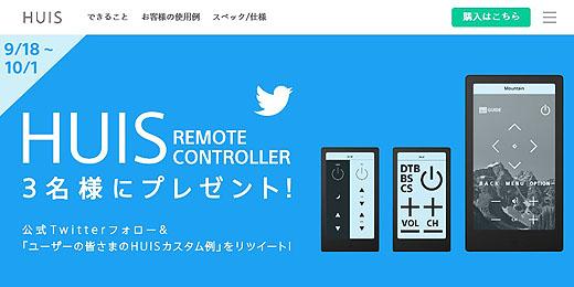 リモートコマンダー『HUIS』のTwitterプレゼントキャンペーン