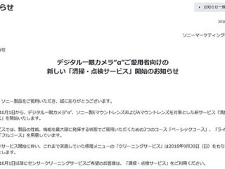 """α""ユーザー向け新しい「清掃・点検サービス」開始のお知らせ"