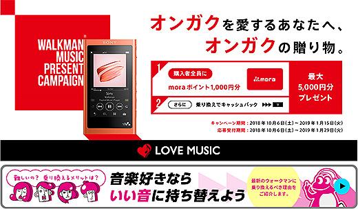 【10月6日スタート!】旧型ウォークマンや iPodからの乗り換えで最大4,000円キャッシュバック!&全員に「moraポイント」プレゼント!