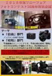 ソニーフェアのフォトコンテーマ発表&【レビュー】『SEL24105G』で撮る「江戸東京たてもの園」