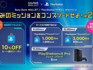 Sony Bank WALLET×PlayStation「きみのミッションをコンプリートせよ!第2弾」