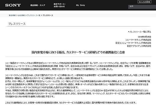 ソニーと日立のサービス連携の発表