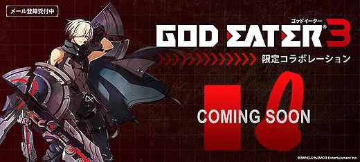 ウォークマン×PS4ソフト『GOD EATER 3』コラボレーションモデル 発売決定!メール登録受付中!