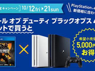 【期間限定】PS4 PROと「コール オブ デューティ ブラックオプス 4」同時購入で5,000円お得!