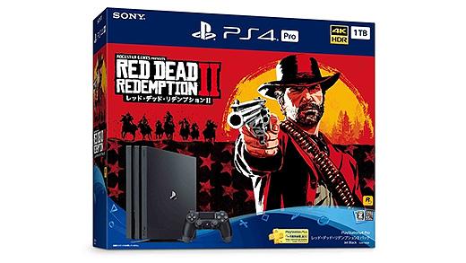 【数量限定】PS4 PROにゲームソフト『レッド・デッド・リデンプション2』をセットにしたお得な限定商品が新登場!