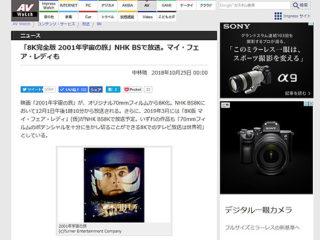 NHKで黒澤明、溝口健二、小津安二郎の「4Kシアター」