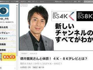NHKで4K特番のお知らせ&ソニーキャッシュバックキャンペーン発表