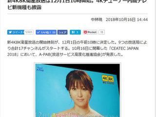 【ニュース】新4K8K衛星放送は12月1日10時開始で決定!
