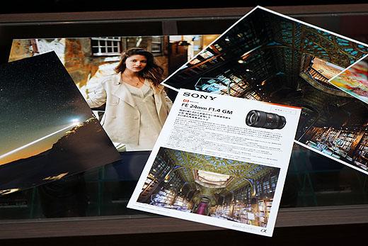 新型単焦点レンズ『SEL24F14GM』の作例プリントを店頭展示しました