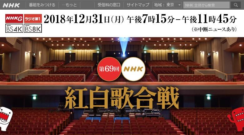 【ニュース】NHK『紅白歌合戦』の4K、8K放送が正式発表