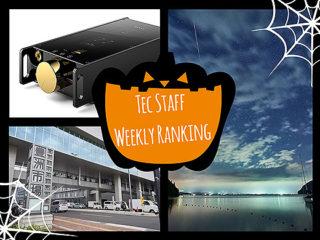 【ランキング】注目度UP!10/13~10/19までの一週間で人気を集めた記事TOP7