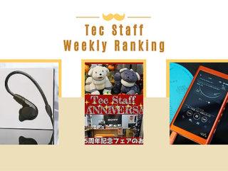 【ランキング】注目度UP!9/29~10/5までの一週間で人気を集めた記事TOP7