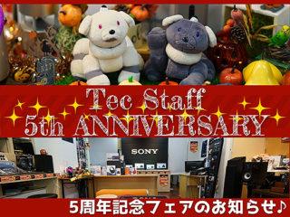 ソニーショップテックスタッフ開店5周年記念フェアのお知らせ
