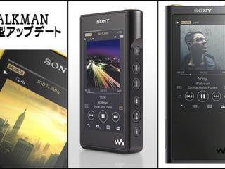 【お知らせ】ウォークマン『NW-WM1Z/WM1A/ZX300』の本体ソフトウェアアップデートで新機能追加!