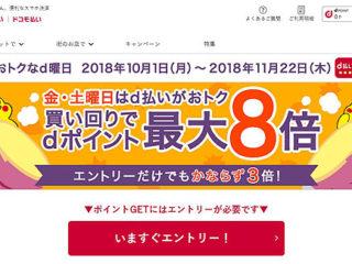 ドコモ『秋のおトクなd曜日』キャンペーン発表