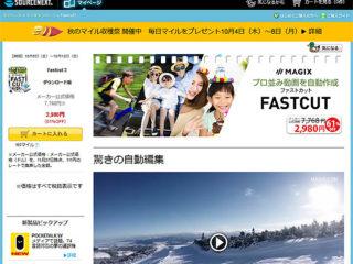 4K対応の動画自動編集ソフト『FASTCUT』が2,980円の特価販売