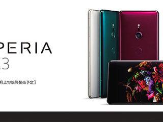 有機ELディスプレイを搭載  引き込まれるような映像美を描き出すスマートフォン『Xperia XZ3』発売