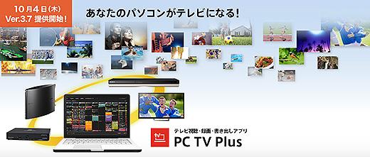 PC TV Plusが本日より「Ver.3.7」の提供開始