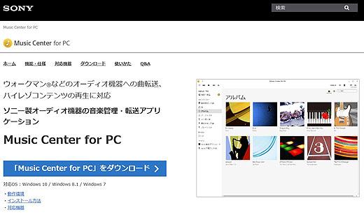 【お知らせ】Music Center for PC Ver.2.0 アップデート内容のご案内