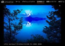 小澤忠恭氏の『ROOTS 日本の原景 撮影記 Vol.5』α Universeで半年ぶりの更新