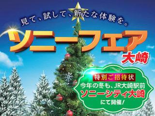 『ソニーフェア 大崎 2018 Winter』開催のお知らせ