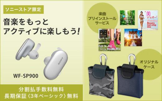 ワイヤレスイヤホン「WF-SP900」に楽曲プリインストールサービス&オリジナルケース登場!