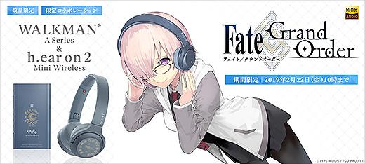 ウォークマンA40シリーズ&ヘッドホン「WH-H800」に『Fate/Grand Order』モデルが登場!
