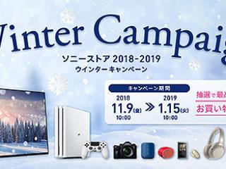 【予告】ソニーストア 2018-2019 ウインターキャンペーン 発表!