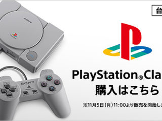 【11月5日11時スタート!】ソニーストアにて台数限定で『プレイステーション クラシック』 販売!