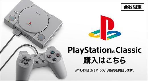 【11月5日販売スタート!】ソニーストアにて台数限定で『プレイステーション クラシック』 販売決定!