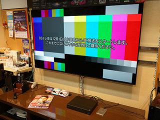 4K放送のEPGが配信スタートしました DST-SHV1での録画予約が可能になりました