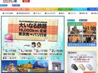 BS4K 放送開始記念 民放4社共同企画『大いなる鉄路16,000km 走破 東京発→パリ行き』発表