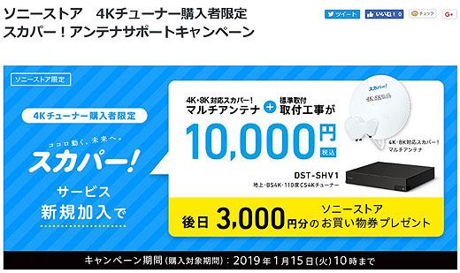 お得なソニーストア限定 4K対応スカパー!アンテナ設置サービスキャンペーンのご案内