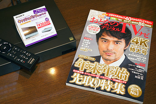 【4Kニュース】『おとなのデジタルTVナビ』で4K放送情報を先取り!
