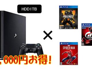 【期間限定】11月18日まで!PS4 PROと対象ソフトのセット購入で5,000円お得になります!