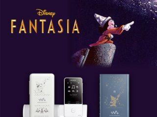 ディズニー映画「ファンタジア」デザインのウォークマンが登場!
