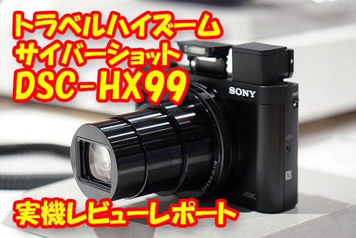 HX99_01