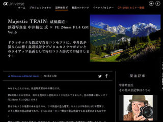 α Universe『Majestic TRAIN- 威風鐵道 – 鉄道写真家 中井精也 氏 × FE 24mm F1.4 GM』